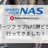スポーツクラブNAS勝どき店に行ってきました!