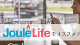 【無料ダイエットアプリ】JouleLifeをオススメする3つの理由