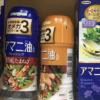 【40代主婦の糖質制限ダイエット71日目】テレビで紹介すると商品が消える