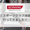 【スポーツジム情報】コナミスポーツクラブ池袋店に行ってきました