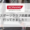 【スポーツジム情報】コナミスポーツクラブ武蔵浦和店に行ってきました