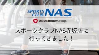 【スポーツジム体験】スポーツクラブNAS赤坂店に行ってきました!