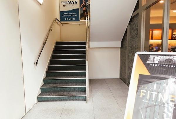 スポーツクラブNAS赤坂店への階段