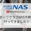 【スポーツジム体験】スポーツクラブNAS大崎店に行ってきました!