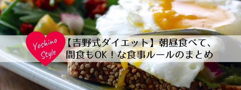【吉野式ダイエット】朝昼食べて、間食もOK!な食事ルールのまとめ