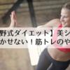 【吉野式ダイエット】美シルエットには欠かせない!筋トレのやり方