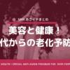 美容と健康!40代からの老化予防SP【NHKあさイチまとめ】