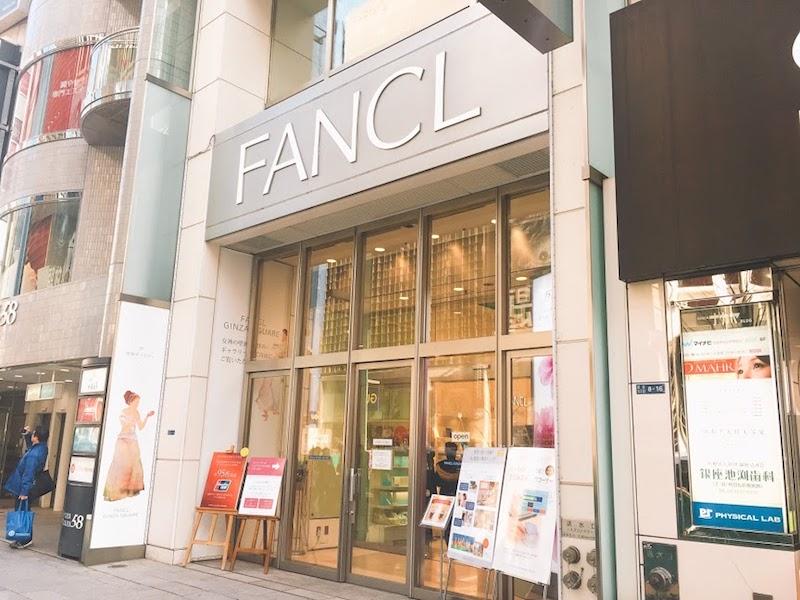 ファンケル銀座スクエア入口