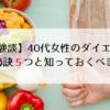 【体験談】40代女性のダイエット成功のポイント5つと知っておくべき注意点