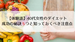 【体験談】40代女性のダイエット成功の秘訣5つと知っておくべき注意点