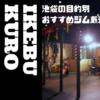 【2019年最新】池袋の目的別おすすめジム厳選10店!一部体験レポあり
