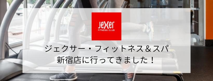 【スポーツジム情報】ジェクサー・フィットネス&スパ新宿店店に行ってきました