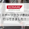 【スポーツジム情報】コナミスポーツクラブ恵比寿店に行ってきました