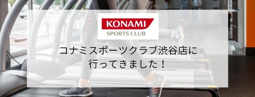 【スポーツジム情報】コナミスポーツクラブ渋谷店に行ってきました