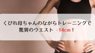 くびれ母ちゃんのながらトレーニングで驚異のウエスト-14cm【『梅沢富美男のズバッと聞きます!』まとめ】