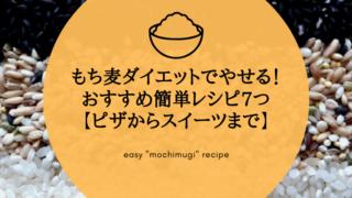 もち麦ダイエットでやせる!おすすめ簡単レシピ7つ【ピザからスイーツまで】