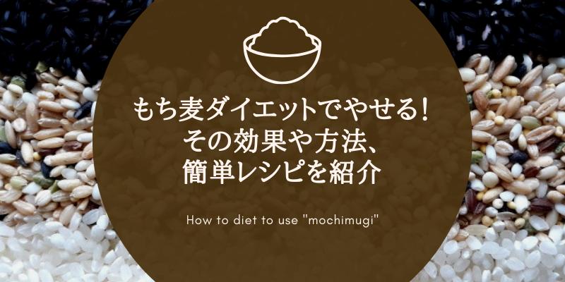 もち麦ダイエットで痩せる!その効果や方法、簡単レシピをご紹介