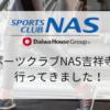 【スポーツジム体験】スポーツクラブNAS吉祥寺店に行ってきました!