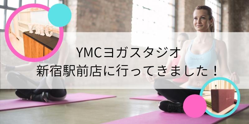 【ヨガスタジオ体験】YMCヨガスタジオ 新宿駅前店に行ってきました!