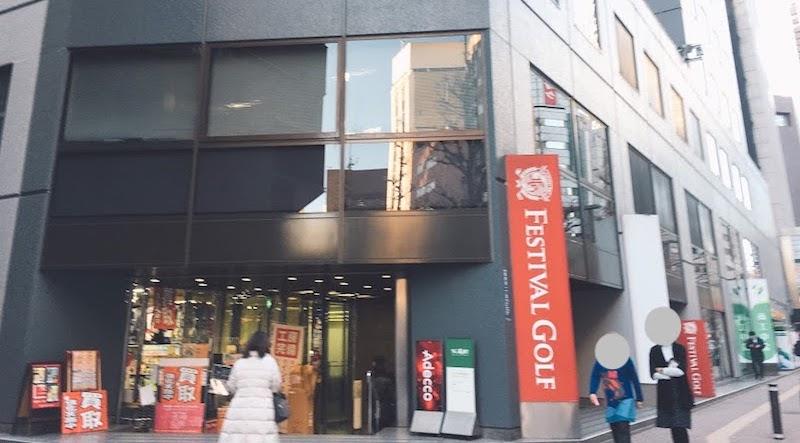YMCヨガスタジオ 新宿店の入るビル