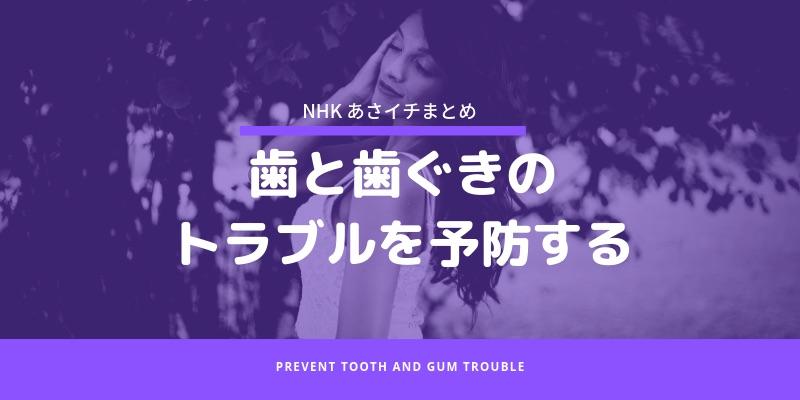 あさイチ】歯と歯ぐきのトラブルを予防する【まとめ】