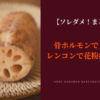 【ソレダメ!まとめ】骨ホルモン&レンコンで花粉症予防