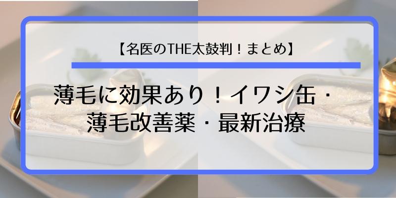【名医のTHE太鼓判!まとめ】薄毛に効果あり!イワシ缶・薄毛改善薬・最新治療(2月18日)