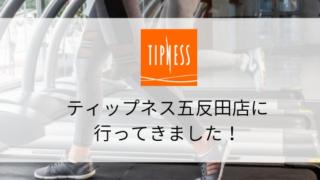 【スポーツジム情報】ティップネス五反田店に行ってきました