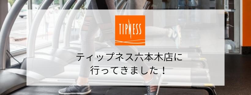 【スポーツジム情報】ティップネス六本木店に行ってきました
