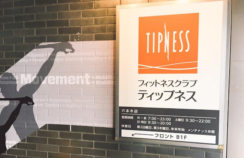 ティップネス 六本木店 入り口