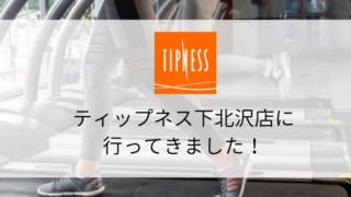 【スポーツジム情報】ティップネス下北沢店に行ってきました