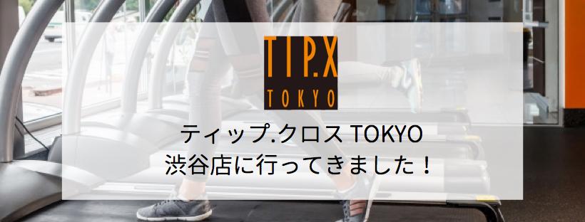 【スポーツジム情報】ティップ.クロス TOKYO 渋谷店に行ってきました