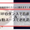 TRF・SAM考案ダンスで若返り&きな粉スープで老化防止!【『梅沢富美男のズバッと聞きます!』まとめ】
