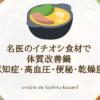 【『梅沢富美男のズバッと聞きます!』まとめ】名医のイチオシ食材で体質改善鍋【認知症・高血圧・便秘・乾燥肌】
