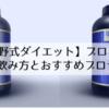 【吉野式ダイエット】プロテインの選び方飲み方とおすすめプロテイン4選