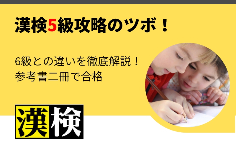 【漢検5級攻略のツボ】6級との違いを徹底解説!参考書2冊で合格!