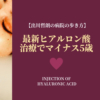 【出川哲朗の病院の歩き方】奥山佳恵が最新ヒアルロン酸治療でマイナス5歳(3月8日放送)