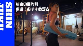 新宿の目的別おすすめジム厳選10店!一部体験レポあり