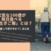 【この差って何ですか?】元気な100歳が毎日食べる「長生きご飯」とは?【まとめ】(3月19日放送)