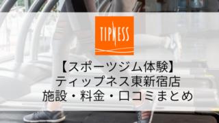 【スポーツジム体験】ティップネス東新宿店の施設・料金・口コミまとめ