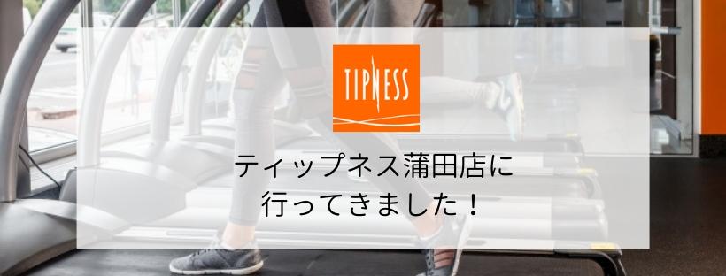 【スポーツジム情報】ティップネス蒲田店に行ってきました