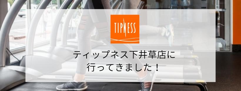 【スポーツジム情報】ティップネス下井草店に行ってきました