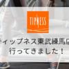 【スポーツジム情報】ティップネス東武練馬店に行ってきました