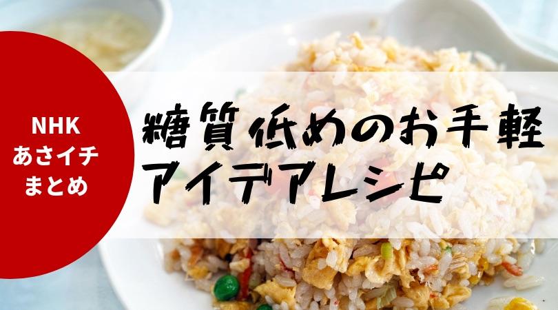 【NHKあさイチまとめ】糖質低めのお手軽アイデアレシピ【10日間でボディメンテナンス】