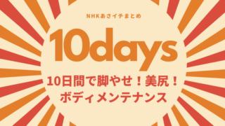 【NHKあさイチまとめ】10日間で脚やせ!美尻!ボディメンテナンス(4月24日)