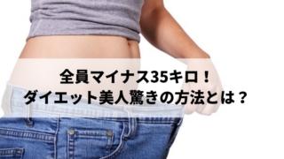 【ヒルナンデス】全員マイナス35キロ! 50キロ痩せた人も。ダイエット美人驚きの方法とは?