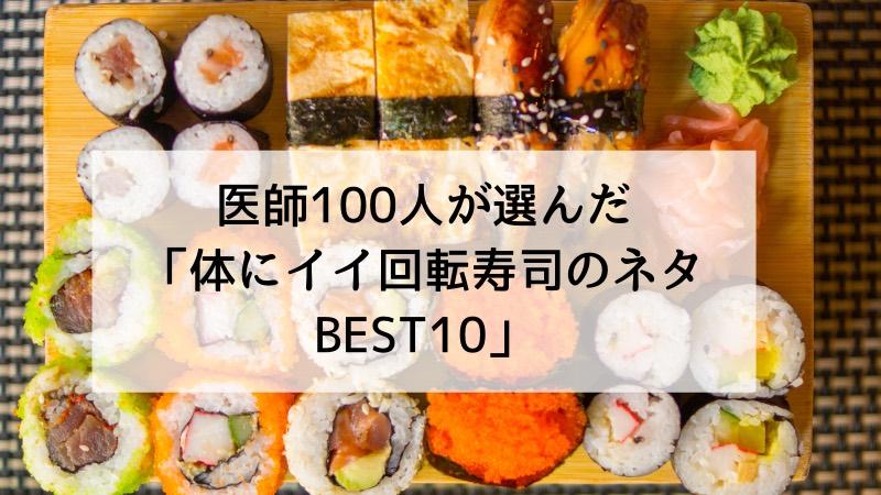 【林修の今でしょ!まとめ】医師100人が選んだ最強回転寿司のネタBEST10とは?