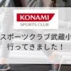 【スポーツジム体験】コナミスポーツクラブ武蔵小杉店に行ってきました