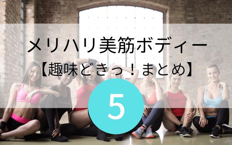 【NHK趣味どきっ!まとめ】メリハリ美筋ボディー第5回 岡部友さん「体の機能をアップさせる」