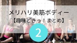 【NHK趣味どきっ!まとめ】メリハリ美筋ボディー第2回 岡部友さん「ほぐす」